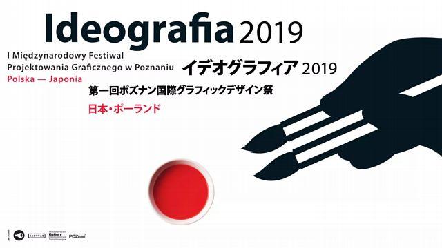 Ideografia 2019 Polsko Japoński Konkurs Na Plakat