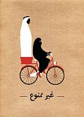 Women's rights: Plakat i projektowanie w społecznej sprawie