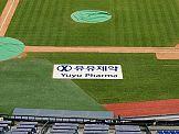 Yuyu Pharma podpisuje umowę na kampanię na boisku do baseballu
