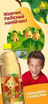 "S4 Ukraine promuje naturalne napoje ""Zhivchik"""